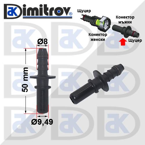Конектор горивопровод прав мъжки Ø8 x Ø9,49 mm