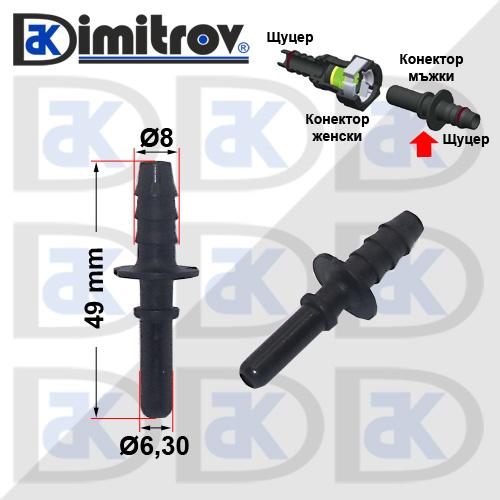 Конектор горивопровод прав мъжки Ø8 x Ø6,30 mm