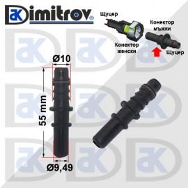 Конектор горивопровод прав мъжки Ø10 x Ø9,49 mm