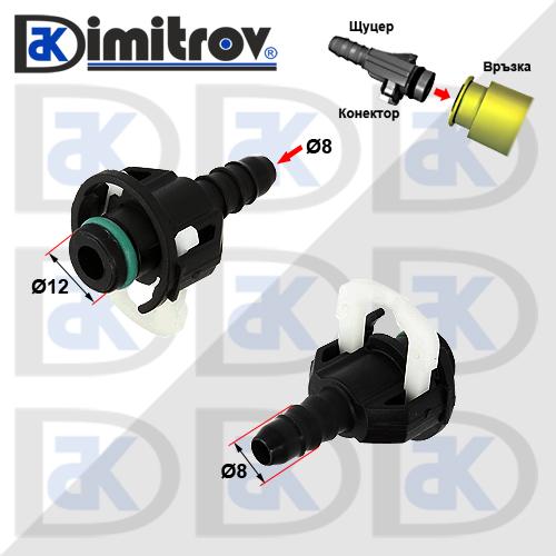 Конектор горивопровод прав Ø8 х Ø12 mm