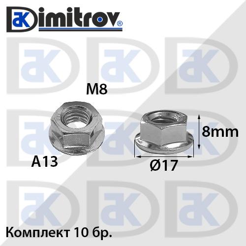 Гайка фланцова М8 комплект