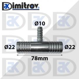 Тройник маркуч Ø 10 - Ø 22 - Ø 22 мм - метален