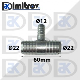 Тройник маркуч Ø 12 - Ø 22 - Ø 22 мм - метален