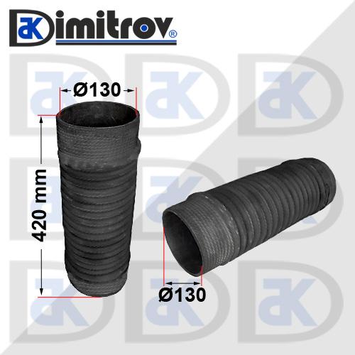 Гъвкав маркуч Ø130 х Ø130 х 420 mm