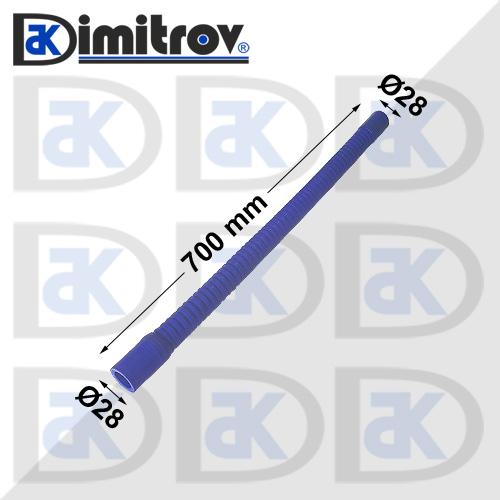Гъвкав маркуч Ø28 х Ø28 х 700 mm