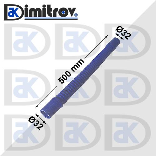 Гъвкав маркуч Ø32 х Ø32 х 500 mm