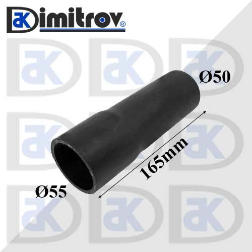 Гумено съединение Ø50 x Ø55 x 165 mm