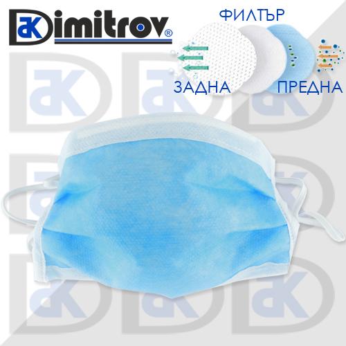 Медицинска маска за лице трипластова